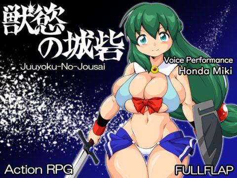 Juuyoku no Jousai, the Fortress of Carnal Lust