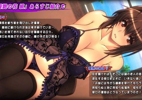 Yushin no Hana Sequel House of Indecent